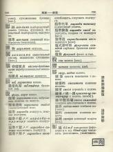 Japán-orosz katonai szótár